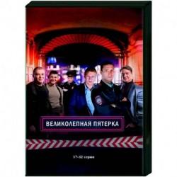 Великолепная пятерка. Том 2. (17-32 серии). DVD