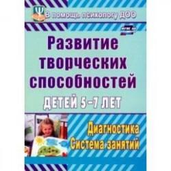 Развитие творческих способностей детей 5-7 лет. Диагностика, система занятий. ФГОС ДО