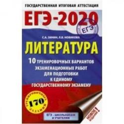 ЕГЭ-2020. Литература 10 тренировочных вариантов экзаменационных работ для подготовки к ЕГЭ