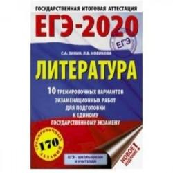 ЕГЭ-2020. Литература. 10 тренировочных вариантов экзаменационных работ