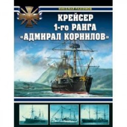 Крейсер 1-го ранга 'Адмирал Корнилов'