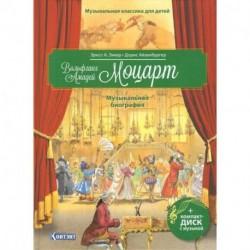 Музыкальная классика для детей. Вольфганг Амадей Моцарт. Музыкальная биография (книга с диском и QR-кодом)