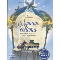 Музыкальная классика для детей. Лунная соната. Мелодия для фортепиано Людвига ван Бетховена (книга с диском и QR-кодом)
