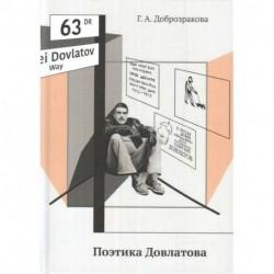 Поэтика Довлатова