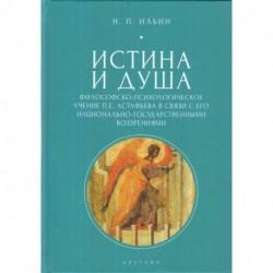 Истина и душа. Философско-психологическое учение П. Е. Астафьева в связи с его национально-государственными