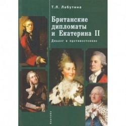 Британские дипломаты и Екатерина II. Диалог и противостояние