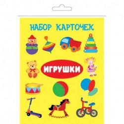 Комплект карточек в целлофане с клапаном 'Игрушки'