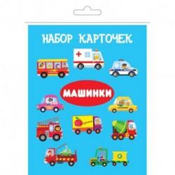Комплект карточек в целлофане с клапаном 'Машинки'