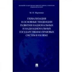 Глобализация и основные тенденции развития национальных и наднациональных государственно-правовых систем