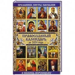 Православный календарь до 2020 года