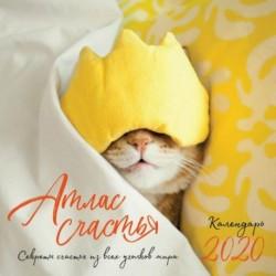 Атлас счастья. Настенный календарь на 2020 год