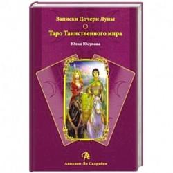 Книга Записки Дочери Луны. Таро Таинственного мира