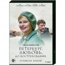Петербург. Любовь. До востребования. (4 серии). DVD