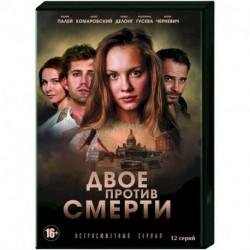 Двое против смерти. (12 серий). DVD