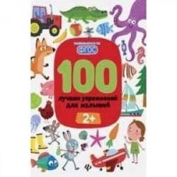 100 лучших упражнений для малышей