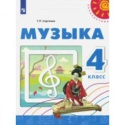 Музыка. 4 класс. Учебное пособие. ФГОС
