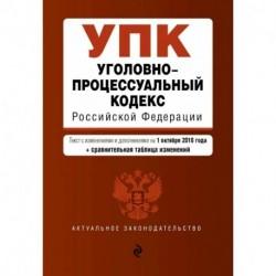 Уголовно-процессуальный кодекс Российской Федерации. Текст с изм. и доп. на 1 октября 2018 г. (+ сравнительная таблица