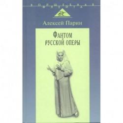 Фантом русской оперы