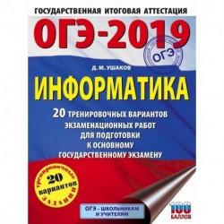 ОГЭ-2019. Информатика (60х84/8) 20 тренировочных вариантов экзаменационных работ для подготовки к основному