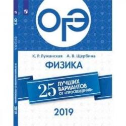ОГЭ-2019. Физика. 25 лучших вариантов от 'Просвещения'