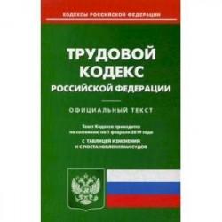 Трудовой кодекс Российской Федерации. По состоянию на 1 февраля 2019 года. С таблицей изменений и с постановлениями