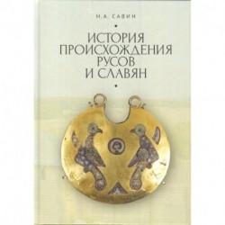 История происхождения русов и славян
