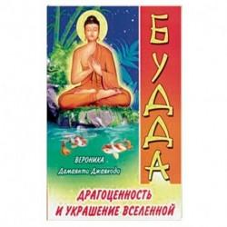 Будда. Драгоценность и украшение Вселенной