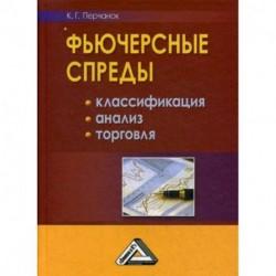 Фьючерсные спреды: классификация, анализ, торговля