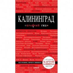 Калининград : путеводитель + карта 2-е издание
