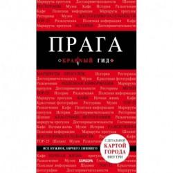 Прага. 7-е изд., испр. и доп.