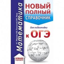 ОГЭ. Математика (70x90/32). Новый полный справочник для подготовки к ОГЭ
