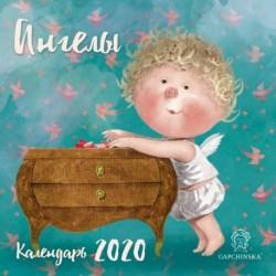 Гапчинская. Ангелы. Календарь настенный на 2020 год (300х300 мм)