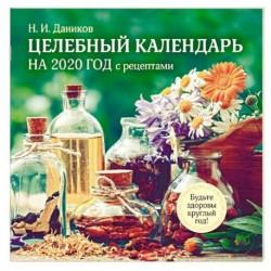 Целебный календарь на 2020 год с рецептами от фито-терапевта Н.И. Даникова