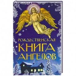 Рождественская книга ангелов