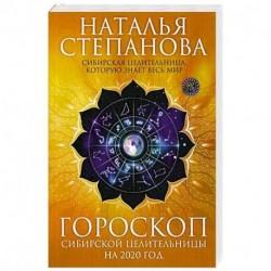 Гороскоп сибирской целительницы на 2020 год