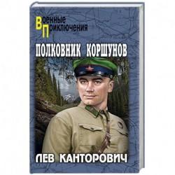 Полковник Коршунов
