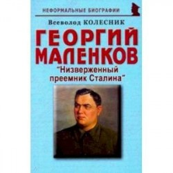 Георгий Маленков. Низверженный преемник Сталина