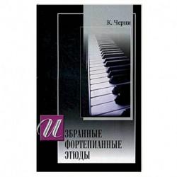 Избранные этюды для фортепиано. (под ред. Г. Гермера)