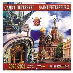Календарь на 2020-2021 годы «Санкт-Петербург. Дом Книги»