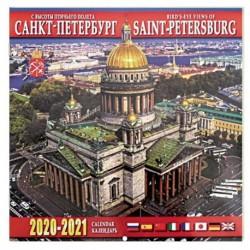 Календарь на 2020-2021 годы 'Санкт-Петербург с высоты'