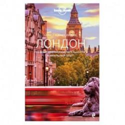 Лондон. Путеводитель (Lonely Planet Лучшее)