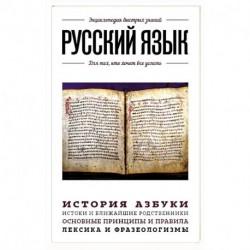 Русский язык. Для тех, кто хочет все успеть