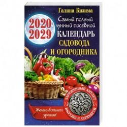 Самый полный лунный посевной календарь садовода и огородника на 2020-2029 гг. С амулетом на урожай