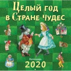 Целый год в Стране чудес. Календарь 2020