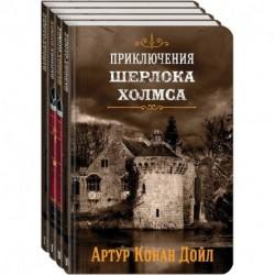 Приключения Шерлока Холмса. В 4-х томах. Комплект
