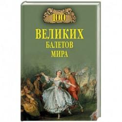 100 великих балетов мира