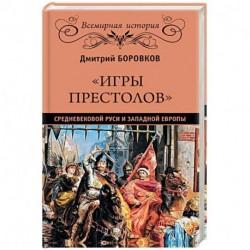 'Игры престолов' средневековой Руси и Западной Европы
