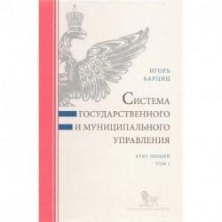 Система государственного и муниципального управления. Комплект в 2-х т. Курс лекций