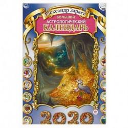 Большой астрологический календарь на 2020 год