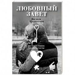 Любовный завет. Все самое главное о любви и счастье
